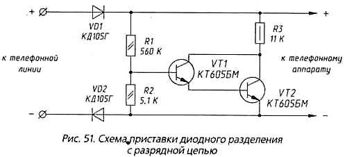 Телефон спаренной схемы